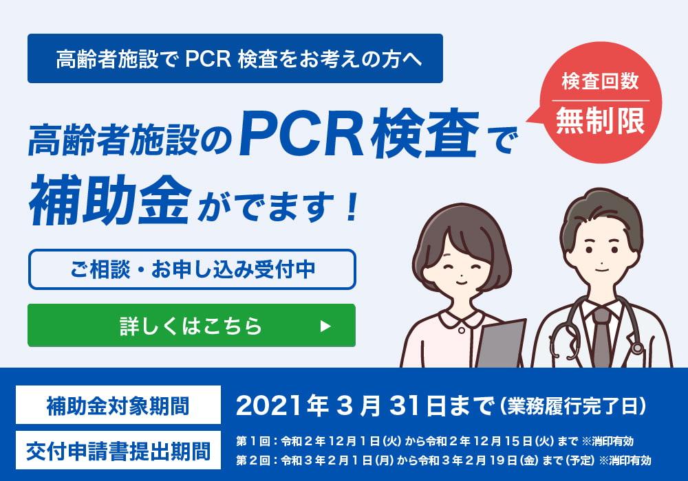 検査 足立 区 センター pcr